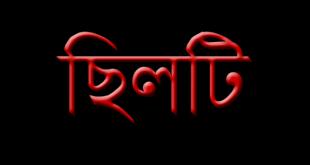 SylhetiBangla_edited-1
