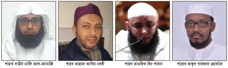Four-Imam
