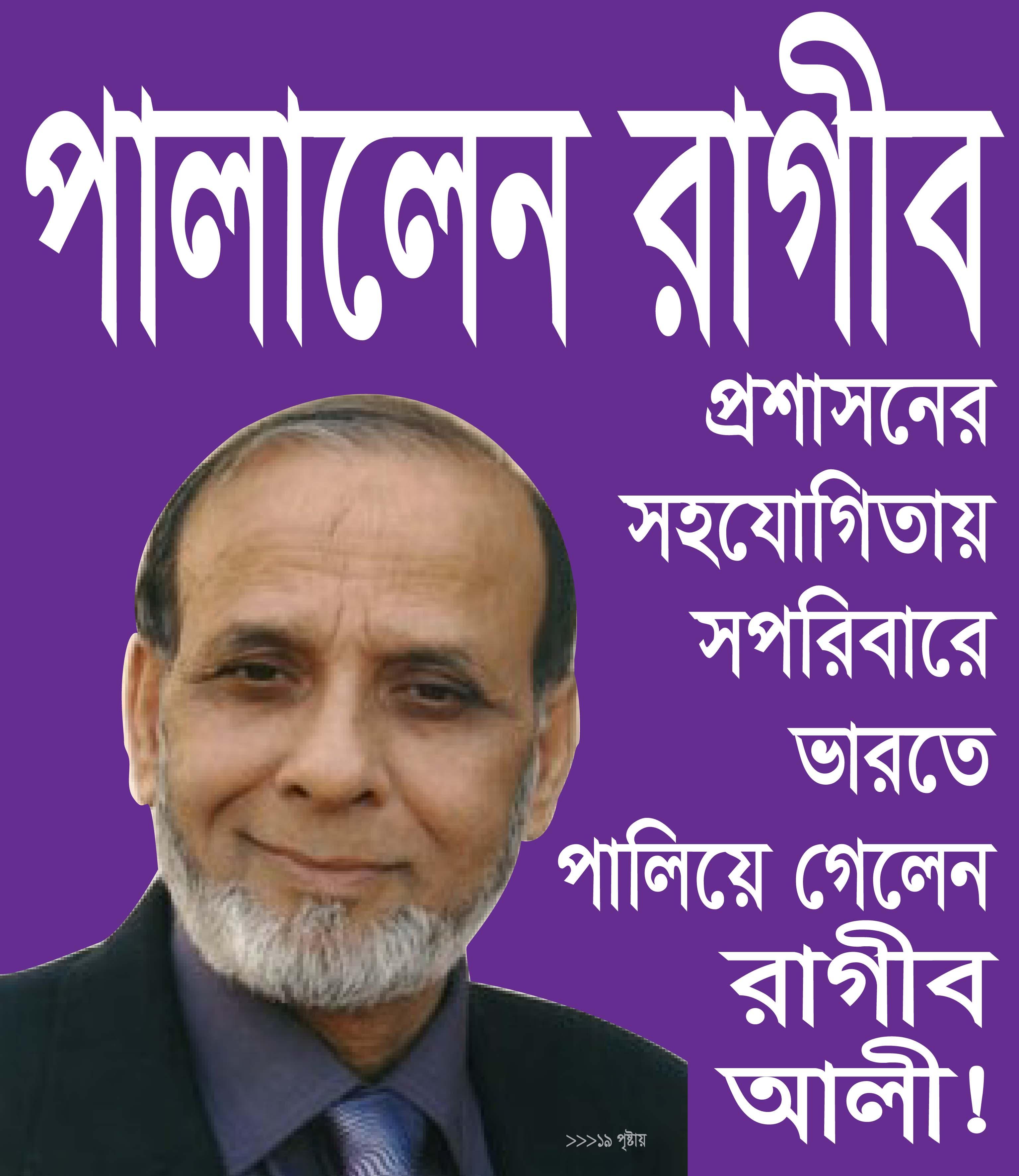 Bangla Sanglap